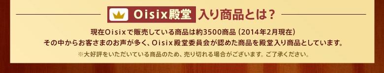 Oisix殿堂入り商品とは?