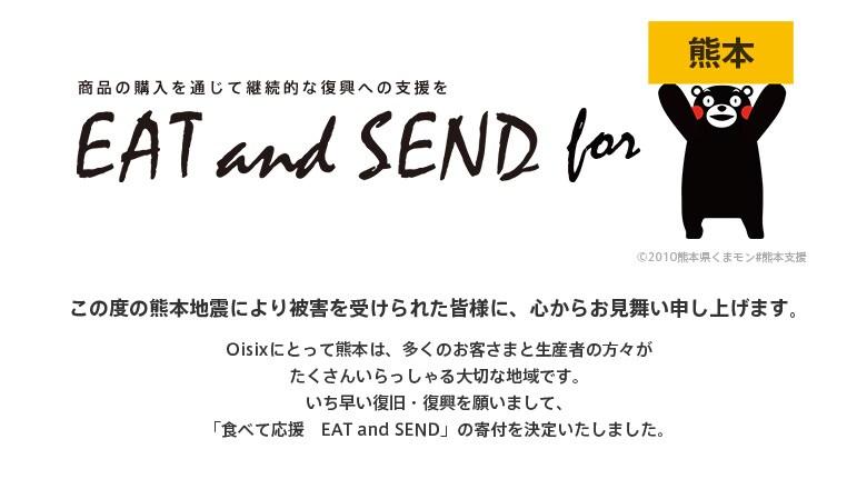 商品の購入を通じて継続的な復興への支援をEAT and SEND for 熊本