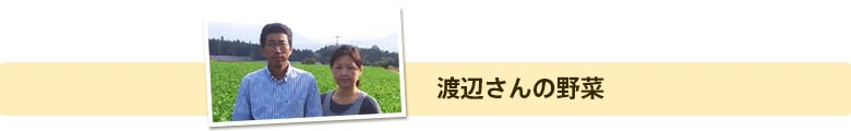 渡辺さんの野菜