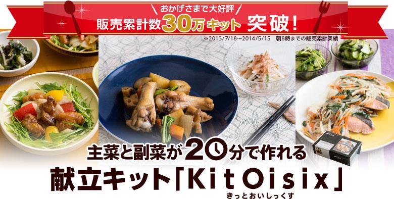 主菜と副菜が20分で作れる献立キット「KitOisix」