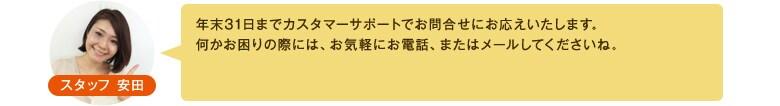 スタッフ 安田