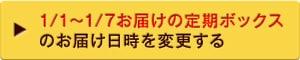12/25〜1/7お届けの定期ボックスの お届け日時を変更する