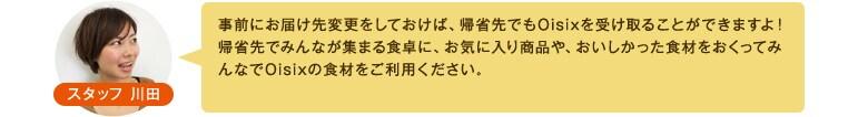 スタッフ 川田
