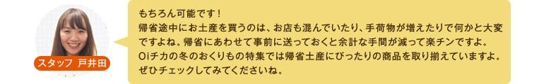 スタッフ 戸井田