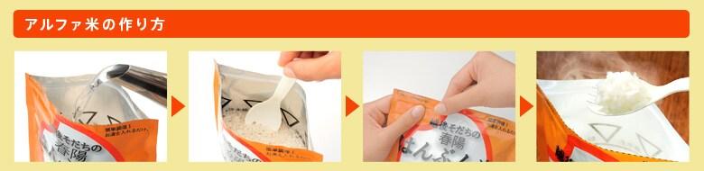 アルファ米の作り方