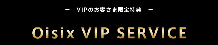 Oisix VIP SERVICEのご案内