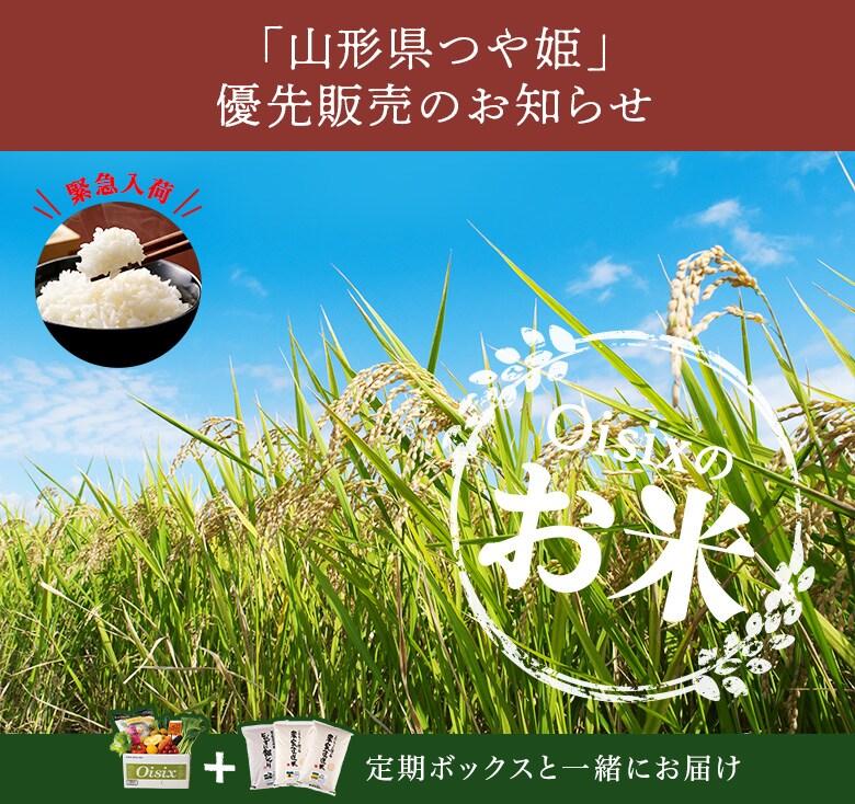 「山形県つや姫」優先販売のお知らせ