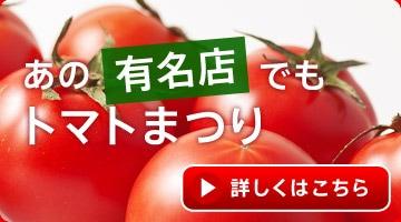 あの、有名店でもトマトまつり