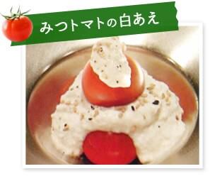 みつトマトの白あえ