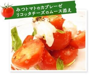 みつトマトのカプレーゼリコッタチーズのムース添え