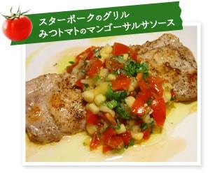 スターポークのグリル みつトマトのマンゴーサルサソース