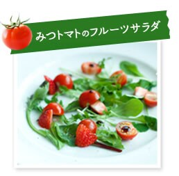 みつトマトのフルーツサラダ