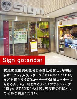 Sign gotandar