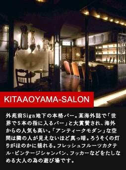 KITAAOYAMA-SALON