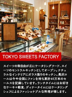 TOKYO SWEETS FACTORY