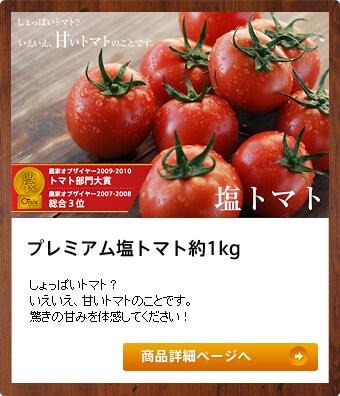 プレミアム塩トマト1kg