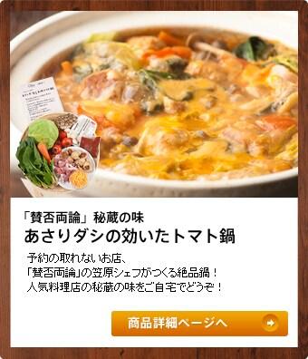 「賛否両論」秘蔵の味 あさりダシの効いたトマト鍋