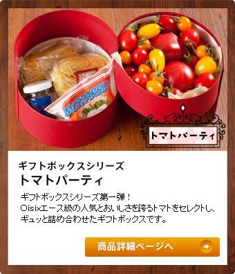 ギフトボックスシリーズ 〜トマトパーティー〜