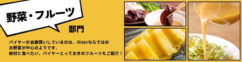 野菜・フルーツ部門