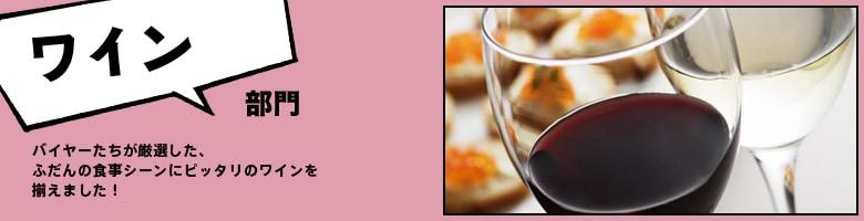 ワイン部門