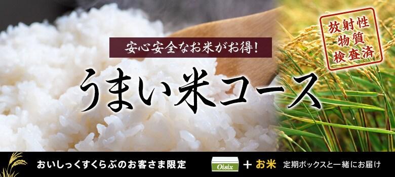 お米コース