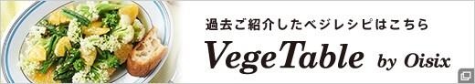 過去ご紹介したベジレシピはこちら「VEGE-TABLE」へ