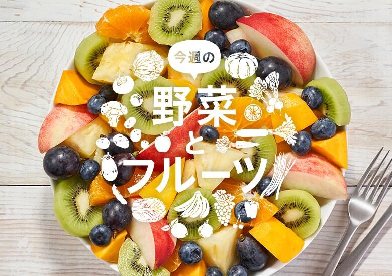 今週の野菜とフルーツ