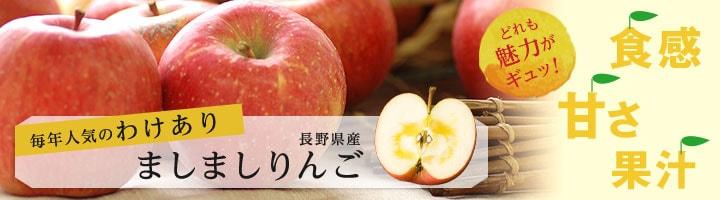 ましましりんご