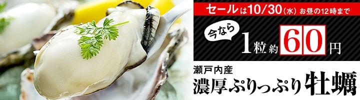 瀬戸内産 濃厚プリップリ牡蠣