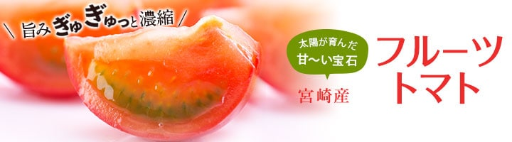 今年も登場!フルーツトマト!