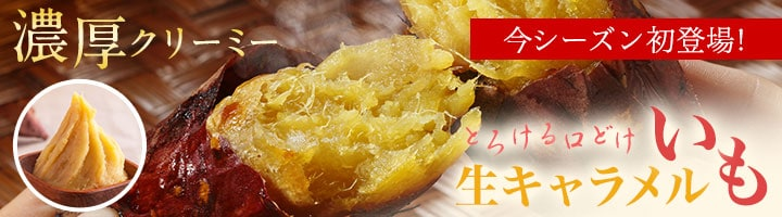 生キャラメル芋