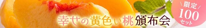 幸せの黄色い桃頒布会