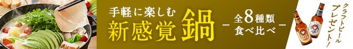 Oisix鍋頒布会