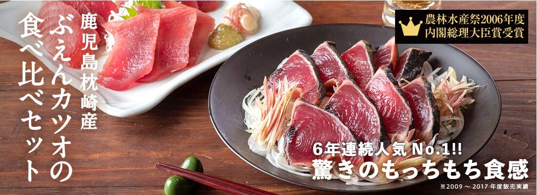 鹿児島枕崎産ぶえんカツオの食べ比べセット
