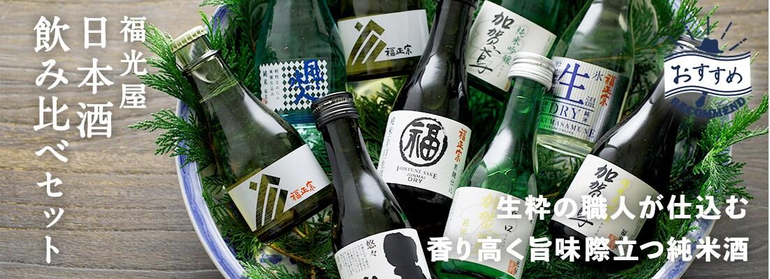 福光屋日本酒セット飲み比べ