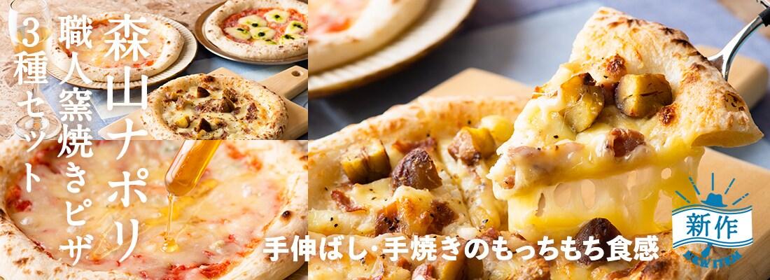 森山ナポリ 職人窯焼きピザ3種セット