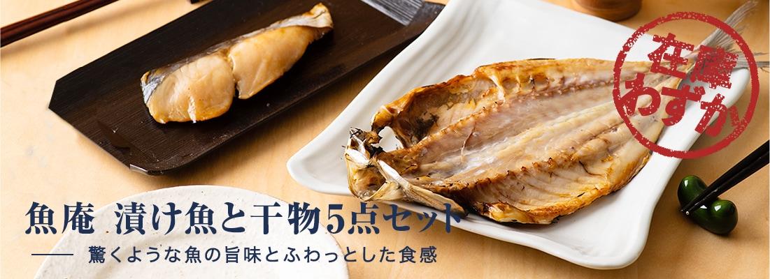 魚庵 漬け魚と干物5点セット