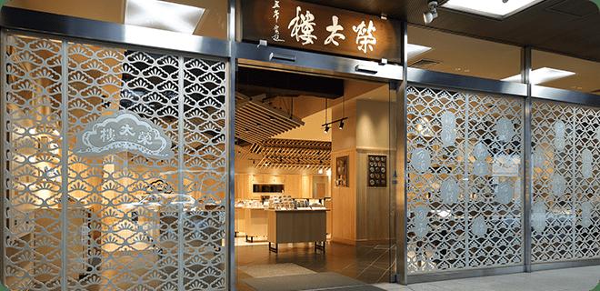 榮太樓總本鋪について:イメージ