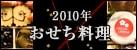 【Oisix】おせち 通販