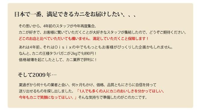 日本で一番満足できるカニをお届けしたい…