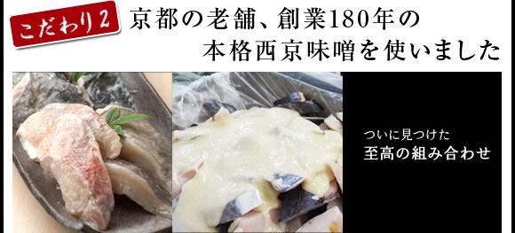 京都の老舗、創業180年の本格西京味噌を使いました こだわり