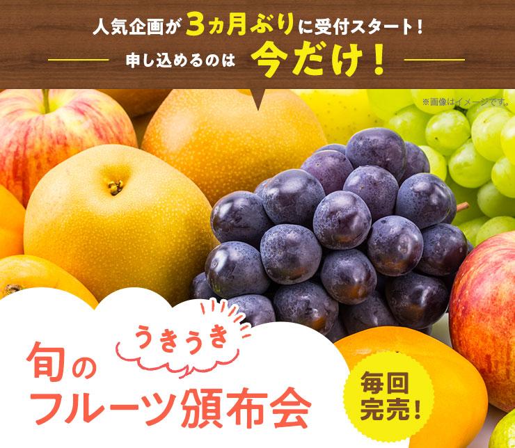 うきうきフルーツ頒布会