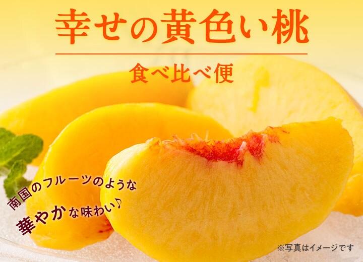 黄金の完熟桃