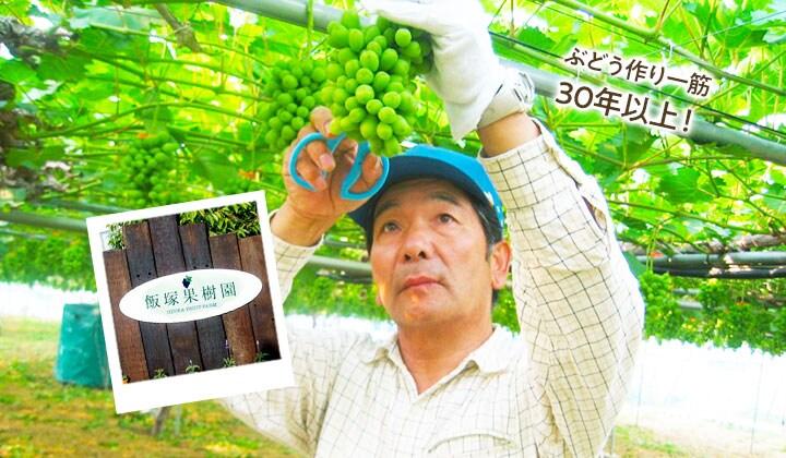 ぶどう王国・長野県で日本農業賞および7度の県知事賞受賞
