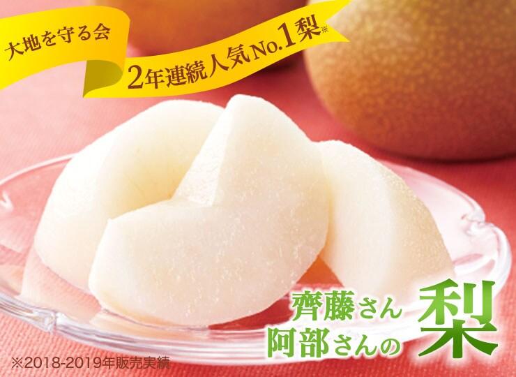 齊藤さん・阿部さんの完熟梨
