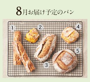 8月お届け予定パン