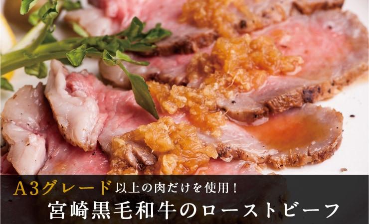 宮崎黒毛和牛のローストビーフ