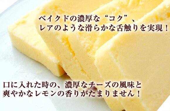 ベイクドの濃厚なコク、 レアのような滑らかな舌触りを実現!口に入れた時の、濃厚なチーズの風味と爽やかなレモンの香りがたまりません!