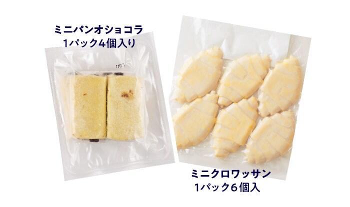 冷凍クロワッサン