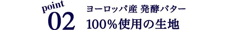 ヨーロッパ産バター100%使用